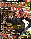 Nintendo DREAM (ニンテンドードリーム) 2007年 02月号 [雑誌]