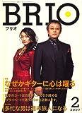 「BRIO (ブリオ) 」2007年 02月号