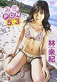 みきPON53