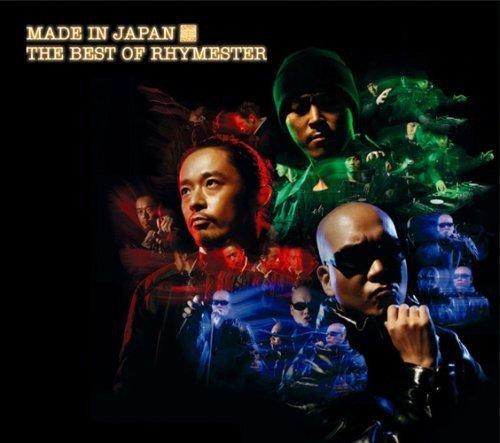 メイド イン ジャパン~THE BEST OF RHYMESTER~(初回生産限定盤)(DVD付)