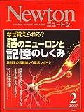 Newton (ニュートン) 2007年 02月号 [雑誌]