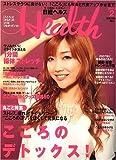 日経 Health (ヘルス) 2007年 02月号 [雑誌]