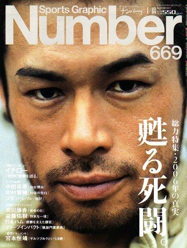 Sports Graphic Number (スポーツ・グラフィック ナンバー) 2007年 1/18号 [雑誌]