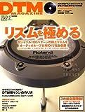 DTM MAGAZINE 2007年 02月号 [雑誌]