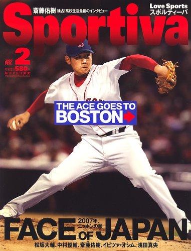 Sportiva (スポルティーバ) 2007年 02月号 [雑誌]