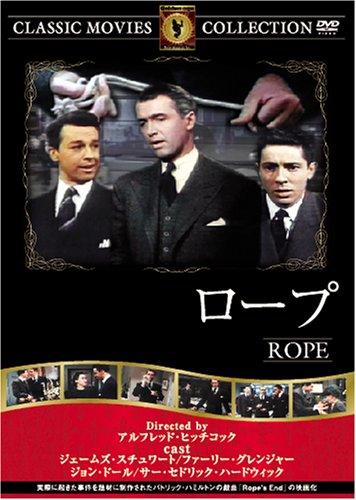 ヒッチコック ロープ