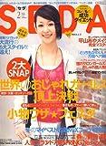 SEDA (セダ) 2007年 02月号 [雑誌]