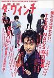 ダ・ヴィンチ 2007年 02月号 [雑誌]