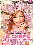 小悪魔 ageha (アゲハ) 2007年 02月号 [雑誌]