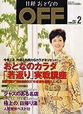 日経おとなの OFF (オフ) 2007年 02月号 [雑誌]