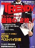 日経 TRENDY (トレンディ) 2007年 02月号 [雑誌]