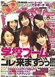 ラブベリー 2007年 02月号 [雑誌]