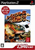 レーシングゲーム「注意!!!!」 コナミ・ザ・ベスト
