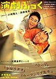 演劇ぶっく 2007年 02月号 [雑誌]