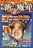 月刊 紙の爆弾 2007年 02月号 [雑誌]