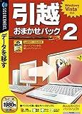 引越おまかせパック 2 (説明扉付厚型スリムパッケージ版)