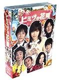 ヒミツの花園 DVD-BOX