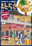 日本初のラーメン情報誌 月刊とらさん 2007年 1月号