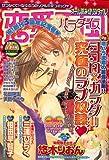 恋愛天国 2007年 03月号 [雑誌]