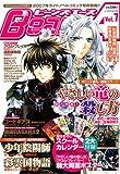 BeansA(ビーンズエース) 2007年 02月号 [雑誌]