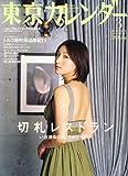 東京カレンダー 2007年 03月号 [雑誌]