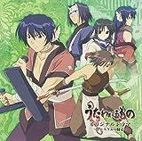 TVアニメ「うたわれるもの」オリジナルドラマCD 第三巻