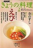 NHK きょうの料理 2007年 02月号 [雑誌]