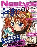 Newtype (ニュータイプ) 2007年 02月号 [雑誌]