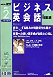 NHK ラジオビジネス英会話 2007年 02月号 [雑誌]