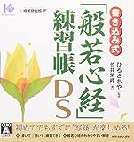 書き込み式「般若心経」練習帳DS 特典 さらすら感覚特製12cmタッチペン付き