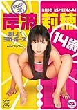 [YOGAっ娘クラブ] 岸波莉穂~14歳楽しいヨガ・ポーズ~