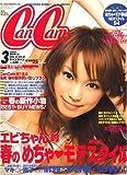 CanCam通販