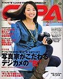 CAPA (キャパ) 2007年 02月号 [雑誌]