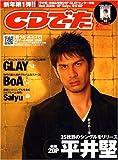 CD でーた 2007年 02月号 [雑誌]