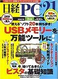 日経 PC 21 (ピーシーニジュウイチ) 2007年 03月号 [雑誌]