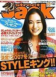 street Jack (ストリートジャック) 2007年 03月号 [雑誌]