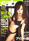 sabra (サブラ) 2007年 2/8号 [雑誌]