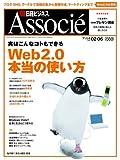 日経ビジネス Associe (アソシエ) 2007年 2/6号 [雑誌]