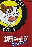 木更津キャッツアイワールドシリーズ 通常版