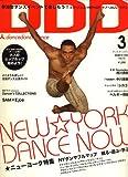 DDD (ダンスダンスダンス) 2007年 03月号 [雑誌]