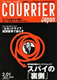 COURRiER Japon (クーリエ ジャポン) 2007年 2/1号 [雑誌]