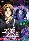 ゴーストハント DVD FILE3「放課後の呪者」前編