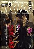月刊 IKKI (イッキ) 2007年 03月号 [雑誌]