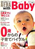 AERA with Baby (アエラウィズベイビー) 0歳からの子育てバイブル 2007年 1/30号 [雑誌]
