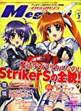 Megami MAGAZINE (メガミマガジン) 2007年 03月号 [雑誌]