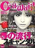 Cawaii ! (カワイイ) 2007年 03月号 [雑誌]