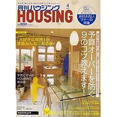 月刊 HOUSING (ハウジング) 2007年 04月号 [雑誌]