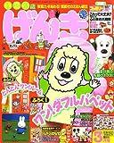 げんき 2007年 03月号 [雑誌]