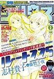 月刊 少年シリウス 2007年 03月号 [雑誌]