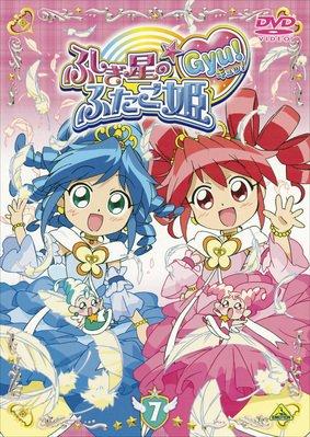 ふしぎ星の☆ふたご姫 Gyu! 7